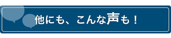 【初稿】ふじた整骨院口コミ題名-2021.4.15.jpg