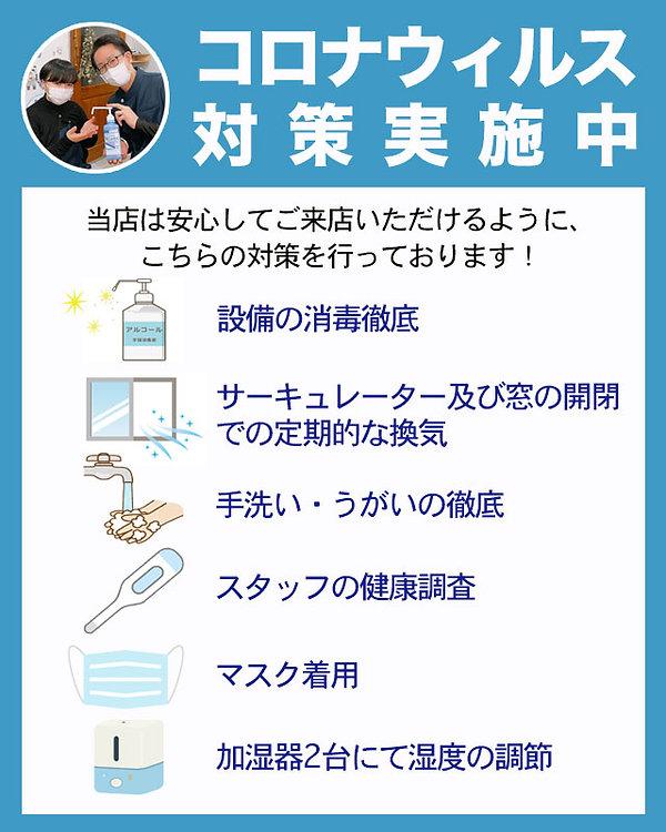 ふじた整骨院コロナ対策_2021.2.13.jpg