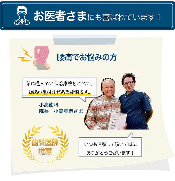 【修正2】ふじた整骨院院長クチコミ_2021.4.27.jpg