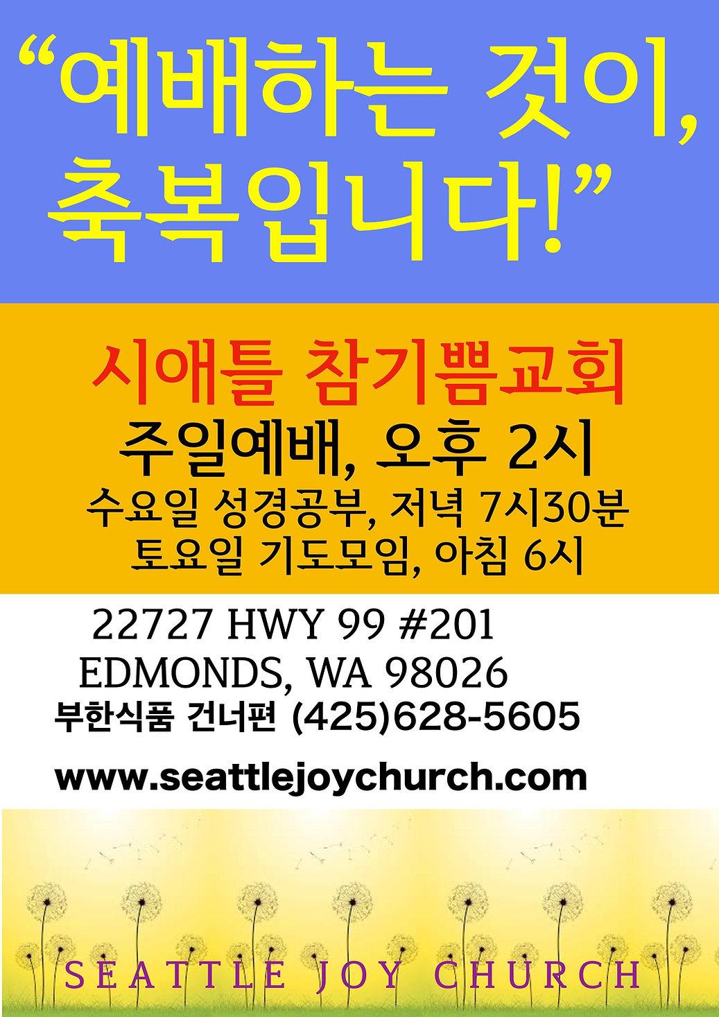 교회광고.jpg