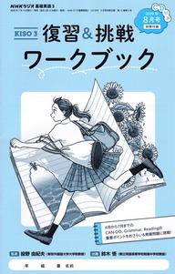 8月号基礎英語3・付録(NHK出版)