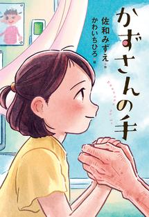 小峰書店「かずさんの手」(著:佐和みずえ先生)