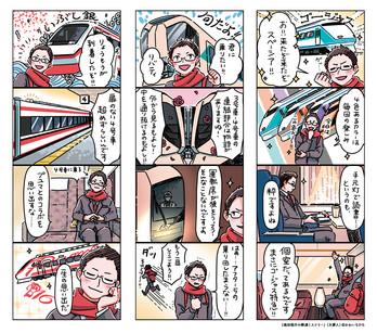 南田裕介の鉄道ミステリー(天夢人).jpg