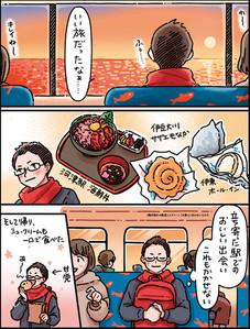 南田裕介の鉄道ミステリー(天夢人)