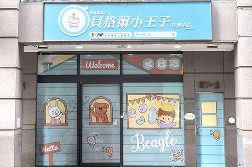 小王子館大門.jpg