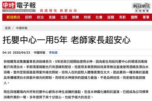 中國時報-20200422.jpg
