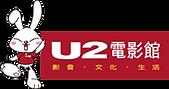U2電影院.png