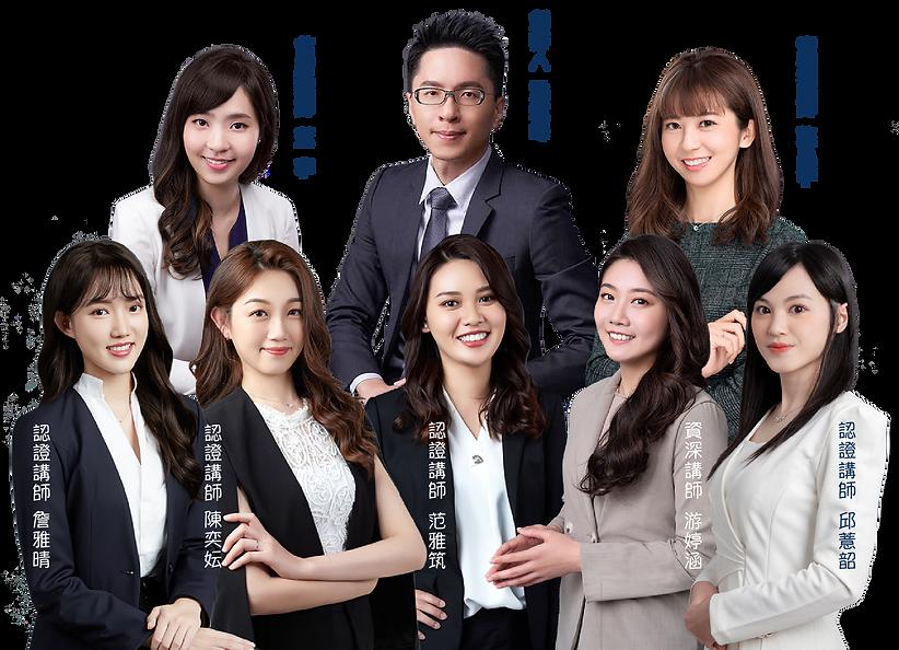 講師群-疊羅漢-20210805_講師群-繁字-20210710.png