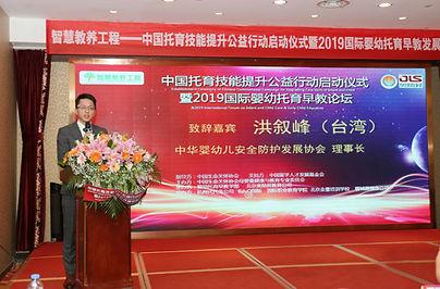 中國生命關懷協會母嬰童健康與教育專業委員會.jpg
