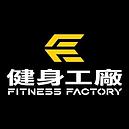 健身工廠.png