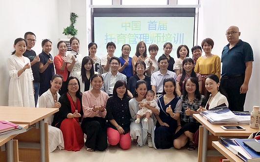 婴幼托育管理师职业技能培训2020