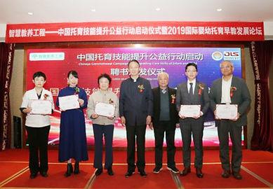 中國生命關懷協會母嬰童健康與教育專業委員會02.jpg