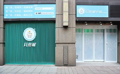 中和館-正門照-修.jpg