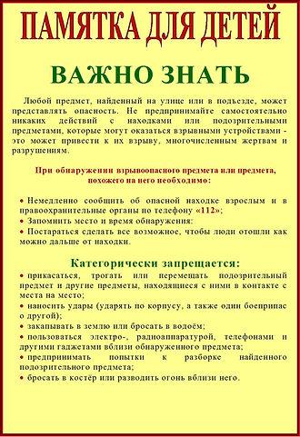 antiterror_pamjatka3.jpg