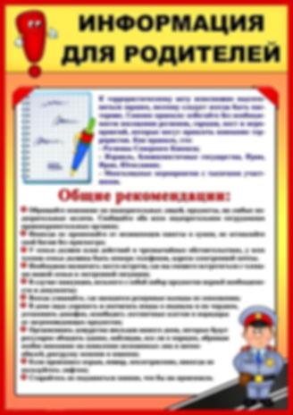antiterror_pamjatka1.jpg