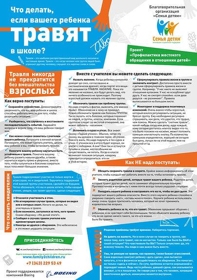 Plakat_kak_ostanovit_travlu.jpg