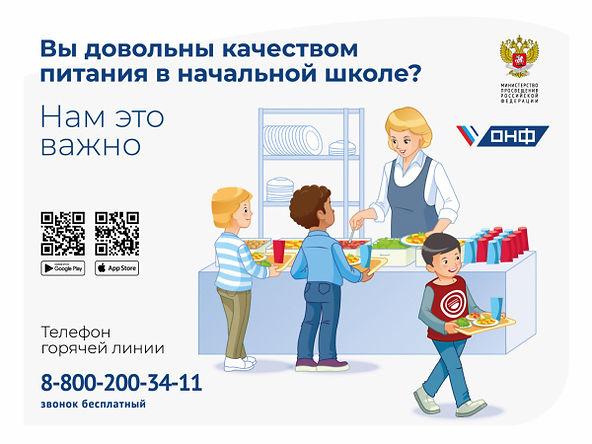vy_dovolny_kachestvom_pitaniya-03.jpg
