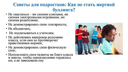 sovety_ot_bullinga.jpg