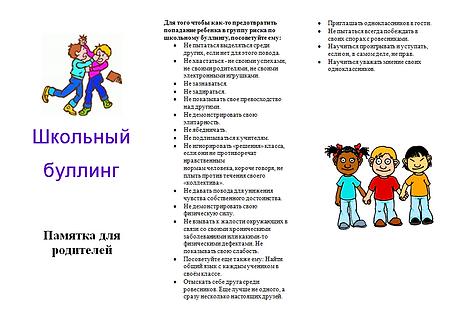 shkol-nyiybulling (1).png