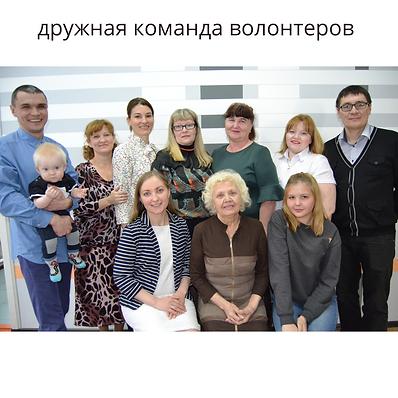 команда волонтеров ДИАЛОГ