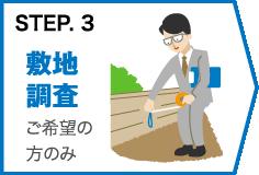 flow_step3.png
