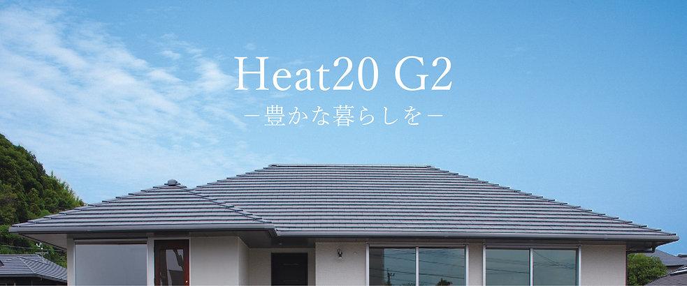 HeatG2 豊かな暮らしを.jpg