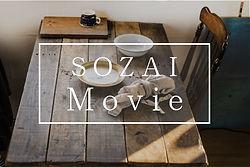 SOZAI姫路店Movie