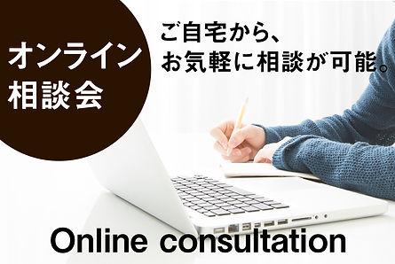 オンライン相談 HP用 - コピー.jpg