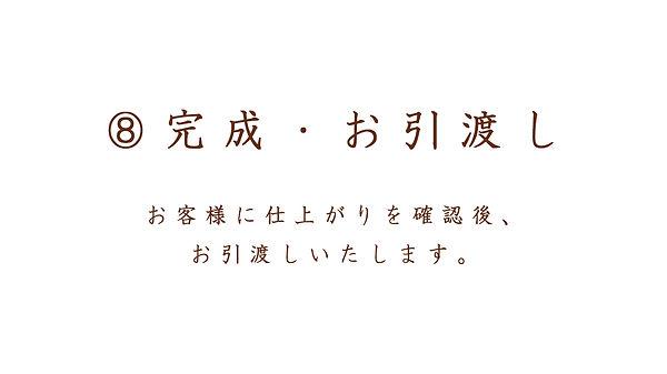家作りの流れ⑧完成・お引渡し.jpg