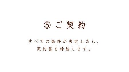 家作りの流れ⑤ご契約.jpg