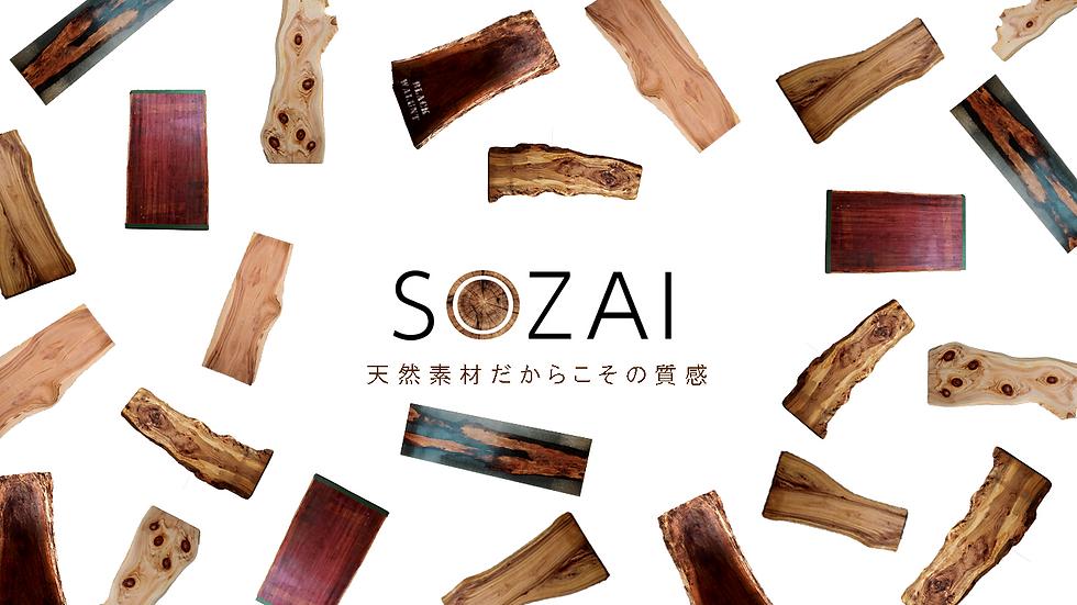 SOZAI ホームページ TOP.png