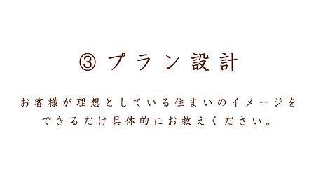 家作りの流れ③プラン設計.jpg