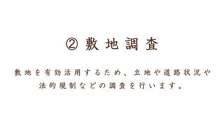 家作りの流れ②敷地調査.jpg