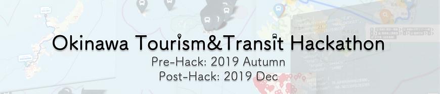 沖縄観光2次交通オープンデータハッカソン | Okinawa Tourism and Transit OpenData Hackathon
