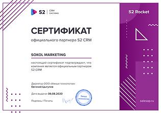 Сертификат_гориз_Sokol.PNG