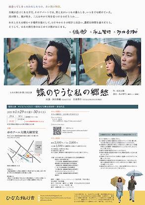 hinata2-tirashiura-f-0116.jpg