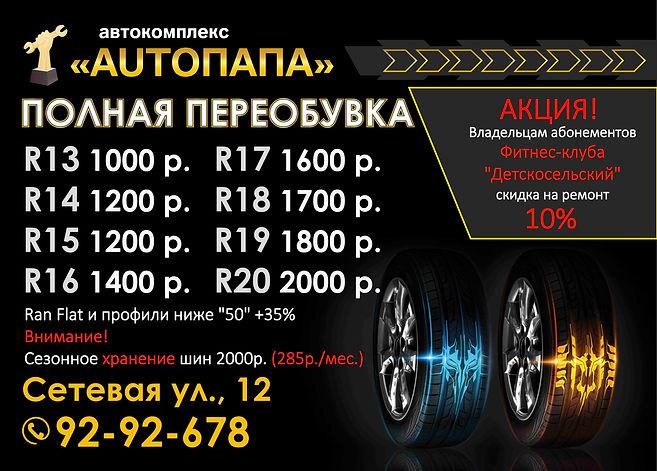 Автопапа_шинка3 для Фитнес-Клуба Детскос