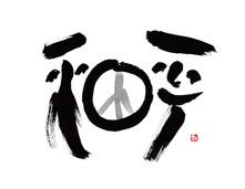 Word_和平.jpg