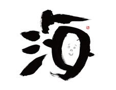 Word_海.jpg