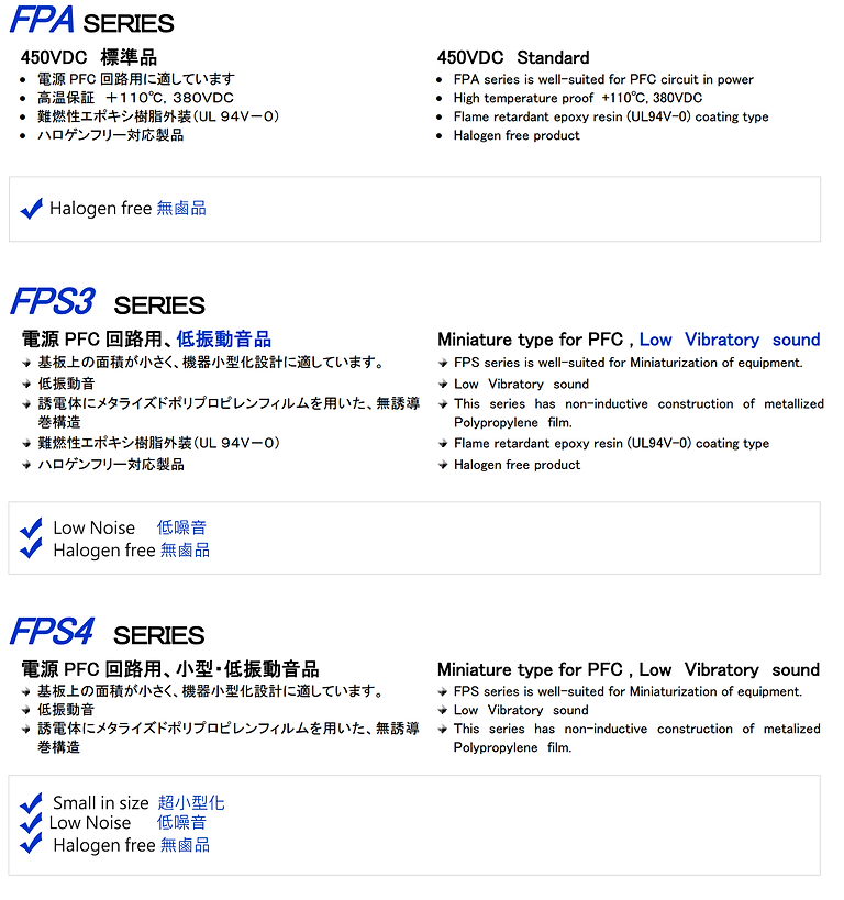 pfc 電源.png