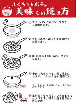 餃子の焼き方B (002)