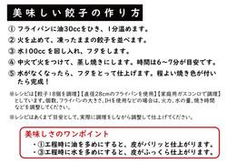 餃子の焼き方A (002)