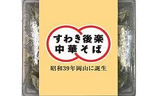 餃子パッケージ_表 (002).jpg