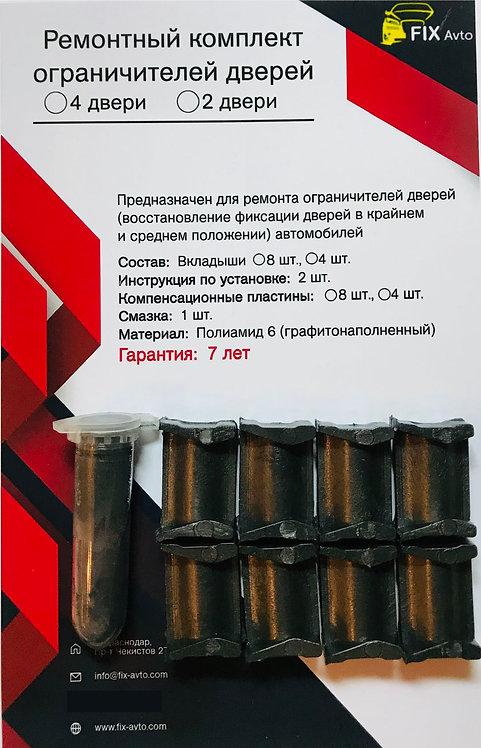 Ремкомплект ограничителей дверей Acura TL (IV) (4 двери, тип 4) 2008-2014