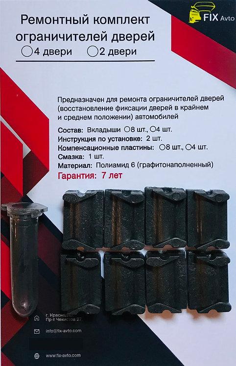 Ремкомплект ограничителей дверей Lexus IS200 (E10) (4 двери, тип 1) 1998-2005