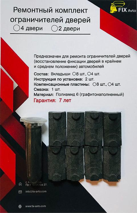Ремкомплект ограничителей дверей TagAZ ROAD PARTNER (4 двери, тип 7) 2008-2011
