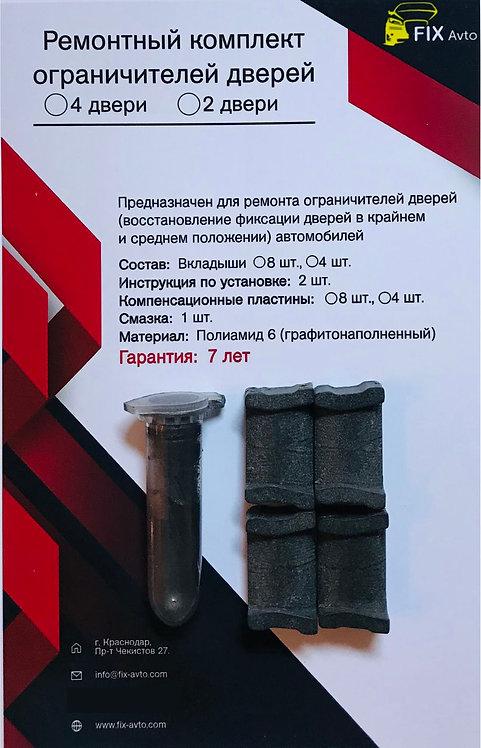 Ремкомплект ограничителей дверей KIA CERATO (II) (2 двери, тип 18) 2008-2013