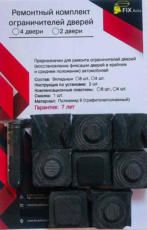 Ремкомплект ограничителей дверей Hyundai ix55 EN (4 двери, тип 11) 2006-2013