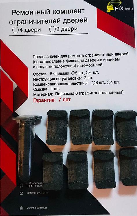 Ремкомплект ограничителей дверей Hyundai VERNA (II) (4 двери, тип 20) 2006-2009
