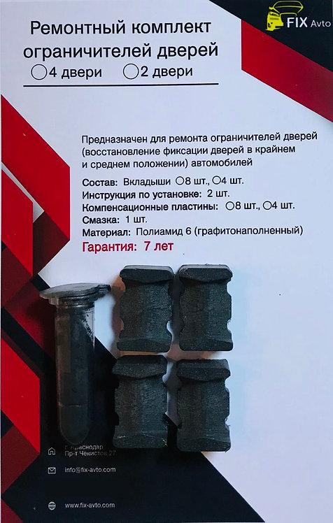 Ремкомплект ограничителей дверей Ravon GENTRA (I) (2 двери, тип 34) 2015-2018
